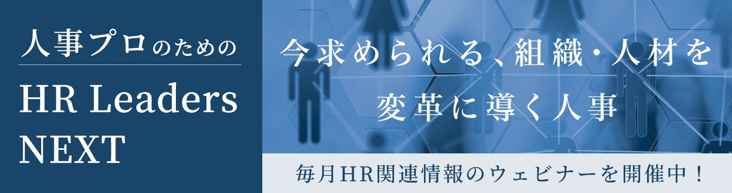 HR Leaders NEXT