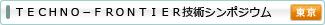 TECHNO-FRONTIER2017技術シンポジウム